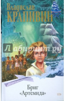 Бриг Артемида - Владислав Крапивин