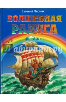 Волшебная радуга - Евгений Пермяк