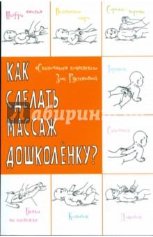 Как сделать массаж дошколенку? Сказочные комплексы - Зоя Русинова