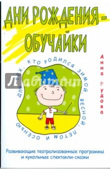 Дни рождения-обучайки. Развивающие театрализованные программы и кукольные спектакли-сказки - Анна Рудова