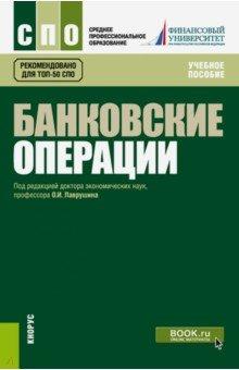 Банковские операции: учебное пособие - О. Лаврушин