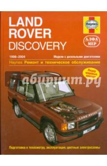 Land Rover Discovery 1998-2004 (дизель). Ремонт и техническое обслуживание - Мартин Рэндалл