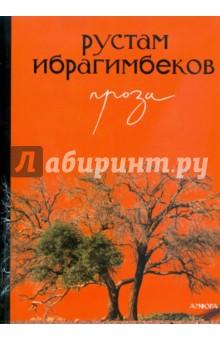 Проза - Рустам Ибрагимбеков
