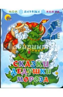 Сказки Дедушки Мороза - Корнеева, Гурина
