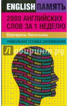 2000 английских слов за 1 неделю: уникальная техника запоминаний - Екатерина Васильева