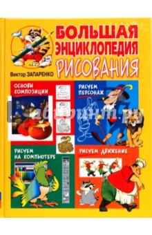 Большая энциклопедия рисования Виктора Запаренко - Виктор Запаренко