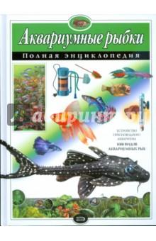 Аквариумные рыбки. Полная энциклопедия - Юлия Школьник
