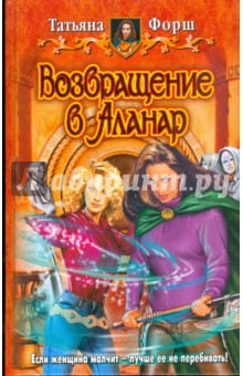 Возвращение в Аланар - Татьяна Форш