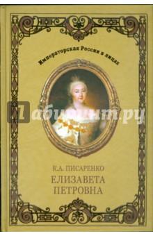 Купить Константин Писаренко: Елизавета Петровна ISBN: 978-5-9533-3528-7