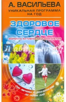 Здоровое сердце. Формула активности и долголетия - Александра Васильева