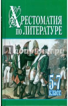 Хрестоматия по литературе 5-7 класс: В 2 кн. Кн.2 - Николай Белов