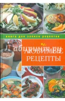 Любимые рецепты - Юлия Исаева