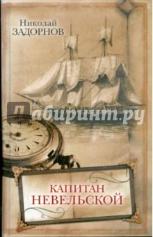 Капитан Невельской - Николай Задорнов