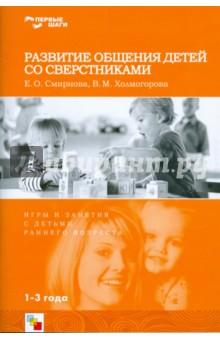 Развитие общения детей со сверстниками - Смирнова, Холмогорова