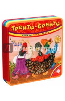 Книжки-пышки-радуга/Тренти-бренти