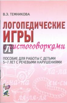 Логопедические игры с чистоговорками. Пособие для работы с детьми 5-7 лет с речевыми нарушениями - Валентина Темникова