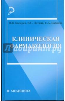 Клиническая фармакология - Косарев, Лотков, Бабанов