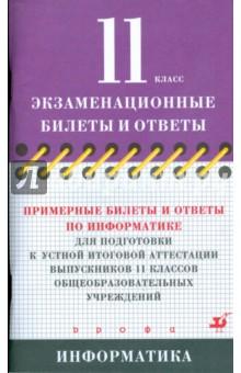 Примерные билеты и ответы по информатике для подготовки к устной итоговой аттестации 11 кл. - Николай Угринович