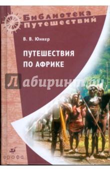 Путешествия по Африке (0812110) - Василий Юнкер изображение обложки