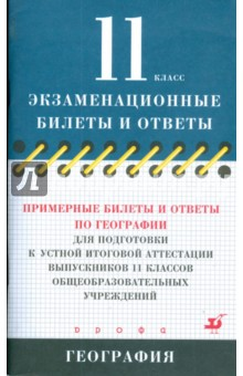 Примерные билеты и ответы по географии для подготовки к устной итоговой аттестации 11 классов - Дюкова, Барабанов, Чичерина