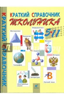 Краткий справочник школьника. 5-11 классы - Алтынов, Балжи, Балжи