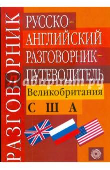 Русско-английский разговорник-путеводитель. Великобритания. США - Елена Тихомирова