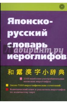 Японско-русский словарь иероглифов (5795) - Неверова, Тарасова, Ноздрева, Розанова