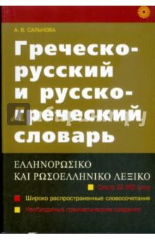Греческо-русский и русско-греческий словарь - Андромахи Сальнова