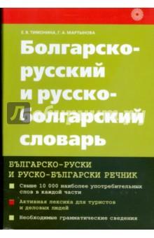 Болгарско-русский и русско-болгарский словарь - Мартынова, Тимонина