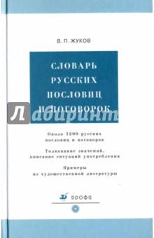 Словарь русских пословиц и поговорок - Влас Жуков