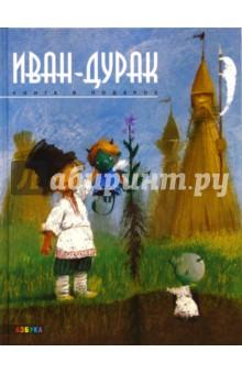 Андрей Усачев - Иван-дурак обложка книги