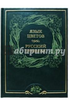 Язык цветов и русский травник (кожаный переплет)