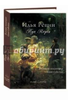 Репин. Большая коллекция (шелкография) - Татьяна Пономарева