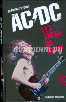 Let There Be Rock: История группы AC/DC - Сьюзан Масино