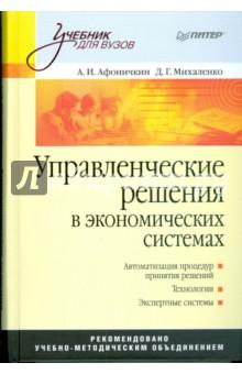 Управленческие решения в экономических системах. Учебник для вузов - Михаленко, Афоничкин