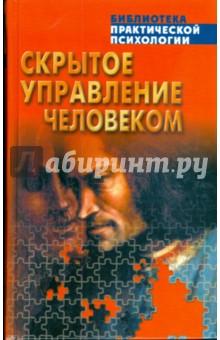 Скрытое управление человеком - Виктор Шейнов