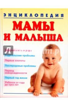 Энциклопедия мамы и малыша - Татьяна Колкова