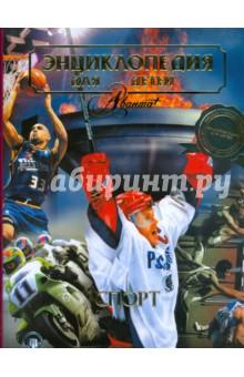 Спорт. Энциклопедия для детей - Аксенова