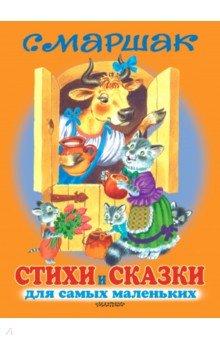 Самуил Маршак - Стихи и сказки для самых маленьких = обложка книги