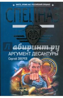Аргумент десантуры (мяг) - Сергей Зверев