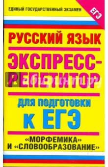 Русский язык. Экспресс-репетитор для подготовки к ЕГЭ - Марина Баранова