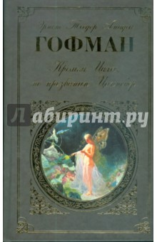 Крошка Цахес, по прозванию Циннобер - Гофман Эрнст Теодор Амадей