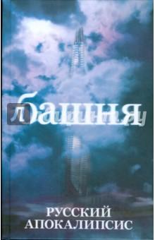 Башня - Александр Новиков изображение обложки