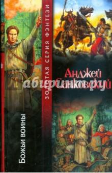 Божьи воины - Анджей Сапковский