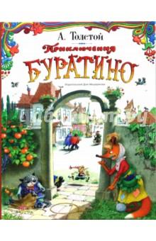 Приключения Буратино - Алексей Толстой