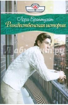 Рождественская история (09-048) - Лора Брантуэйт