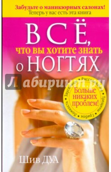 Купить Шив Дуа: Все, что вы хотите знать о ногтях ISBN: 978-985-15-0589-6