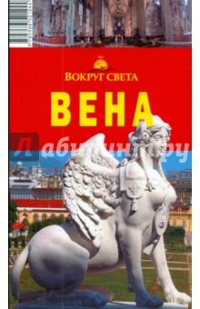 Вена, 2 издание - И.К. Антонова
