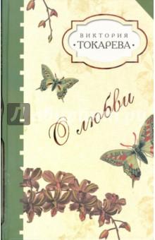 О Любви. Сборник - Виктория Токарева