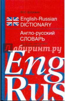 Англо-Русский словарь - Марк Дубровин